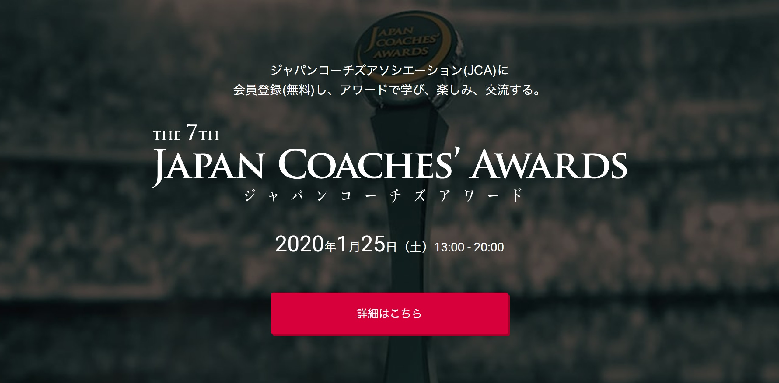 JAPAN COACHES' AWARDS